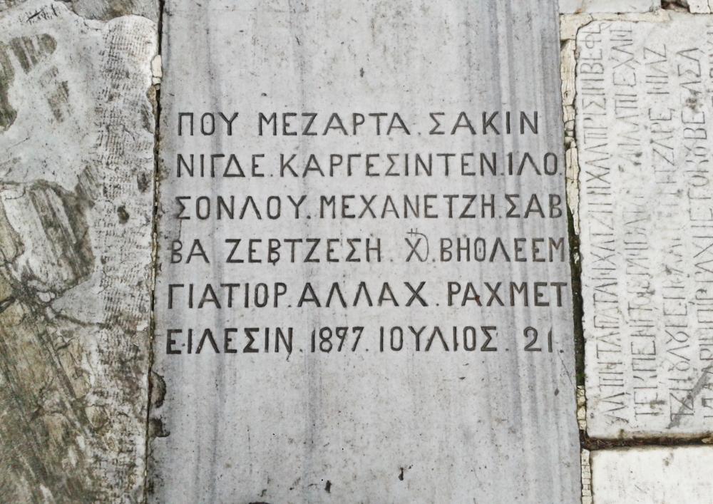 """mezarlık yıkılınca, Balıklı Rum Kilisesi'nin avlusuna döşenmiş bu mermer mezar taşında """"Bu mezarda sakin Niğde İloson karyesinden (bugünkü Küçükköy köyü) meyhaneci Sava, zevcesi Vitlem yatıyor; Allah rahmet eylesin. 1897, Temmuz 21."""" yazıyor"""